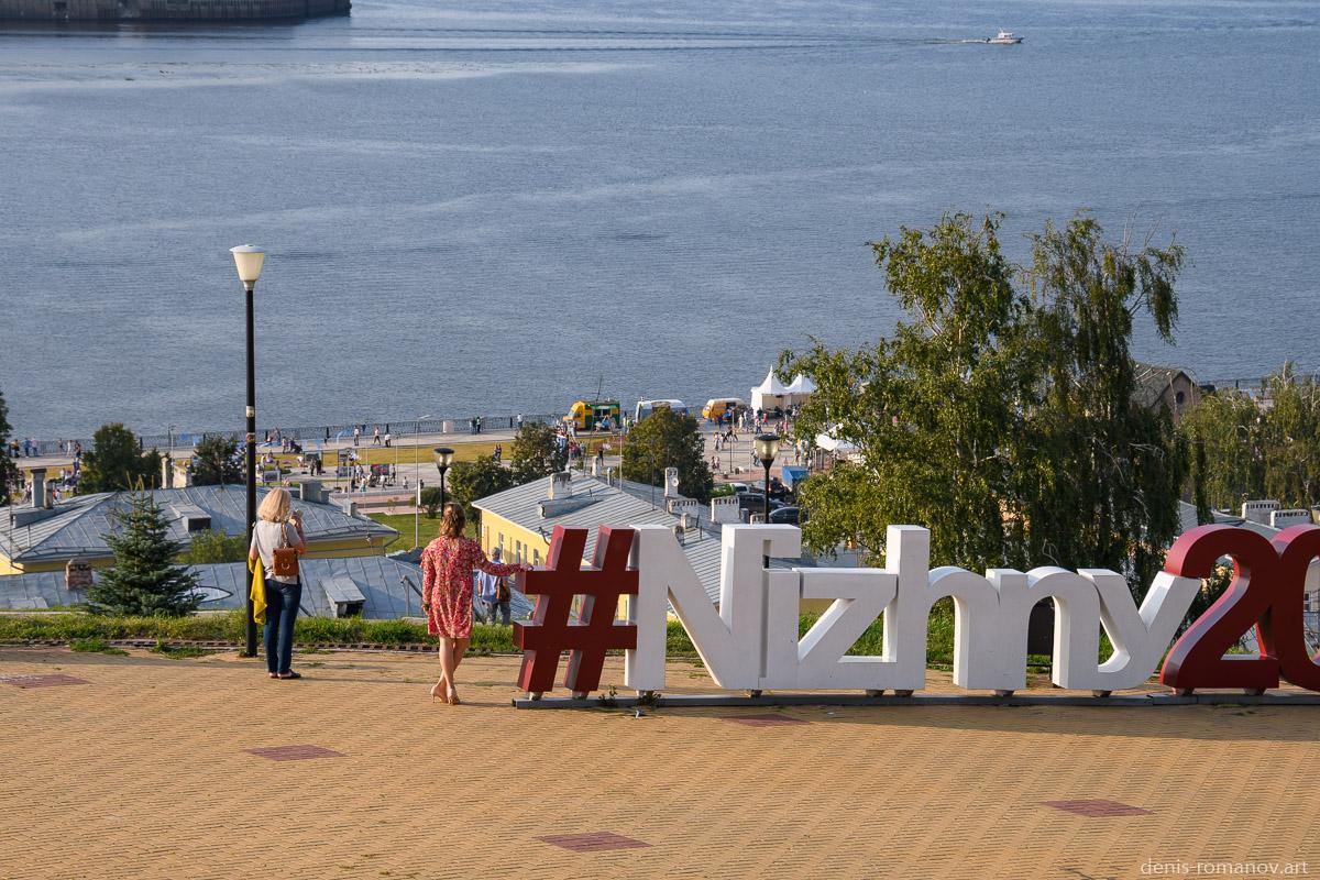 Буквы Нижний Новгород